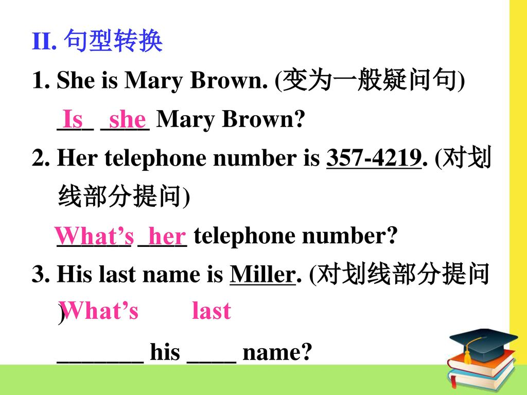 Is she What's her What's last II. 句型转换 1. She is Mary Brown. (变为一般疑问句)
