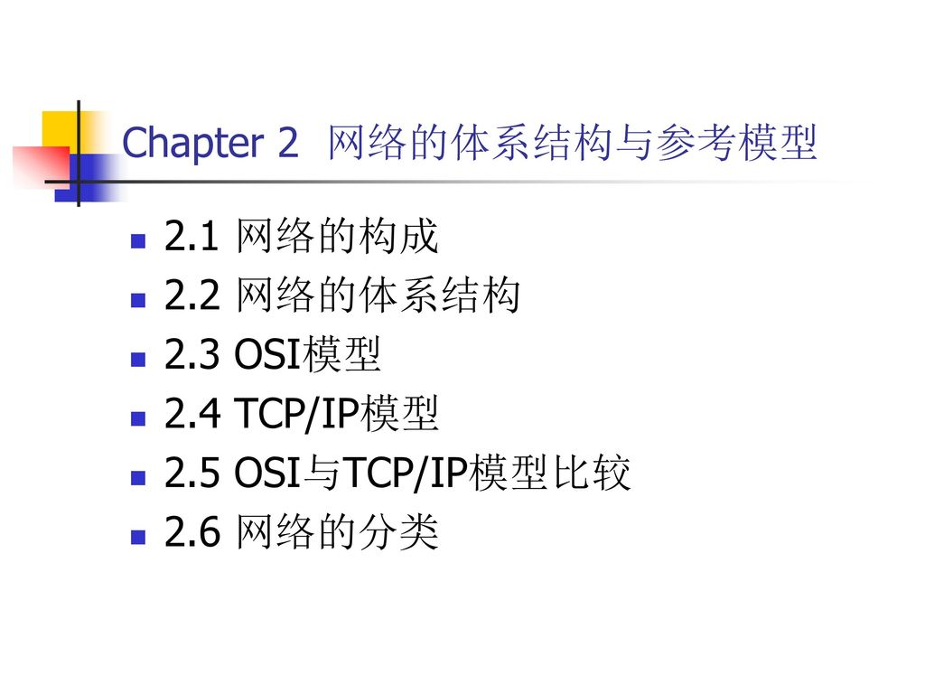 Chapter 2 网络的体系结构与参考模型 2.1 网络的构成 2.2 网络的体系结构 2.3 OSI模型 2.4 TCP/IP模型