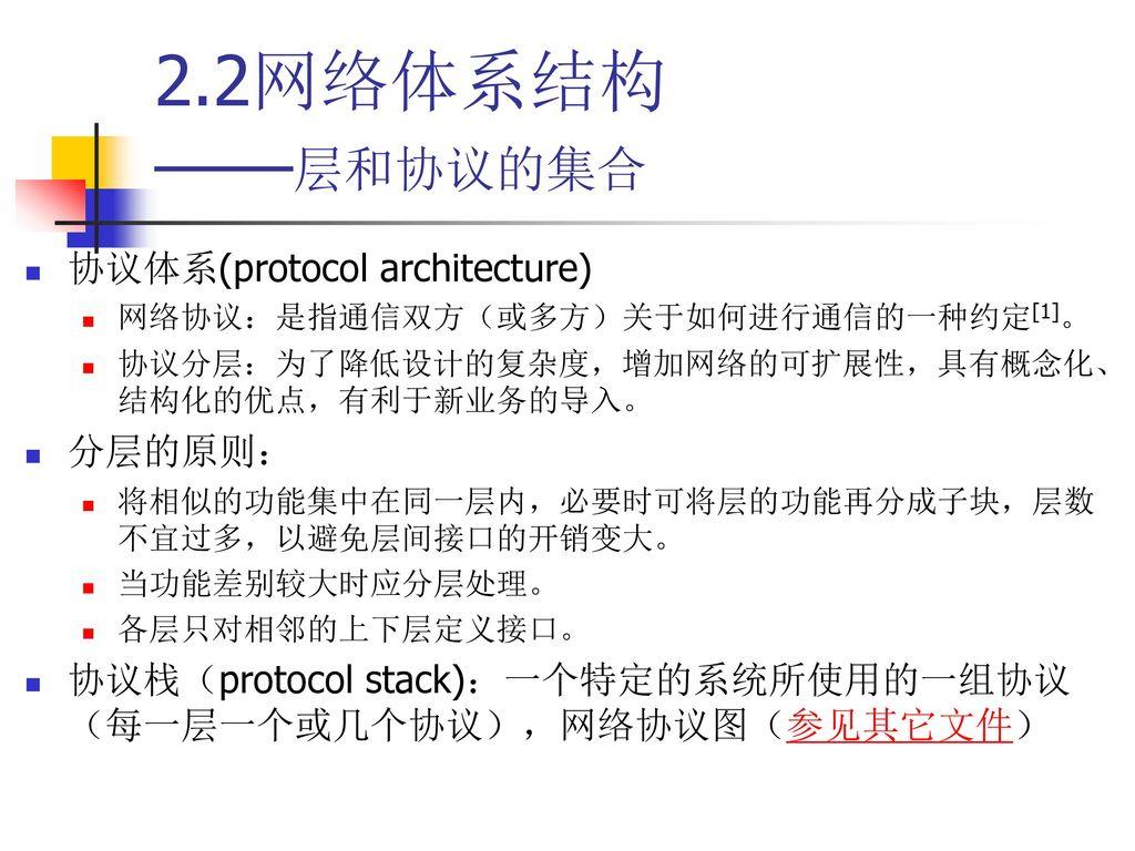 2.2网络体系结构 ——层和协议的集合 协议体系(protocol architecture) 分层的原则: