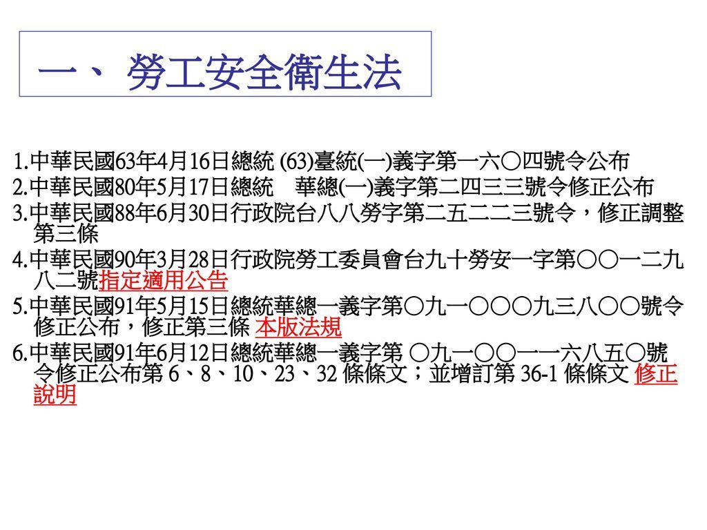 一、 勞工安全衛生法 1.中華民國63年4月16日總統 (63)臺統(一)義字第一六○四號令公布