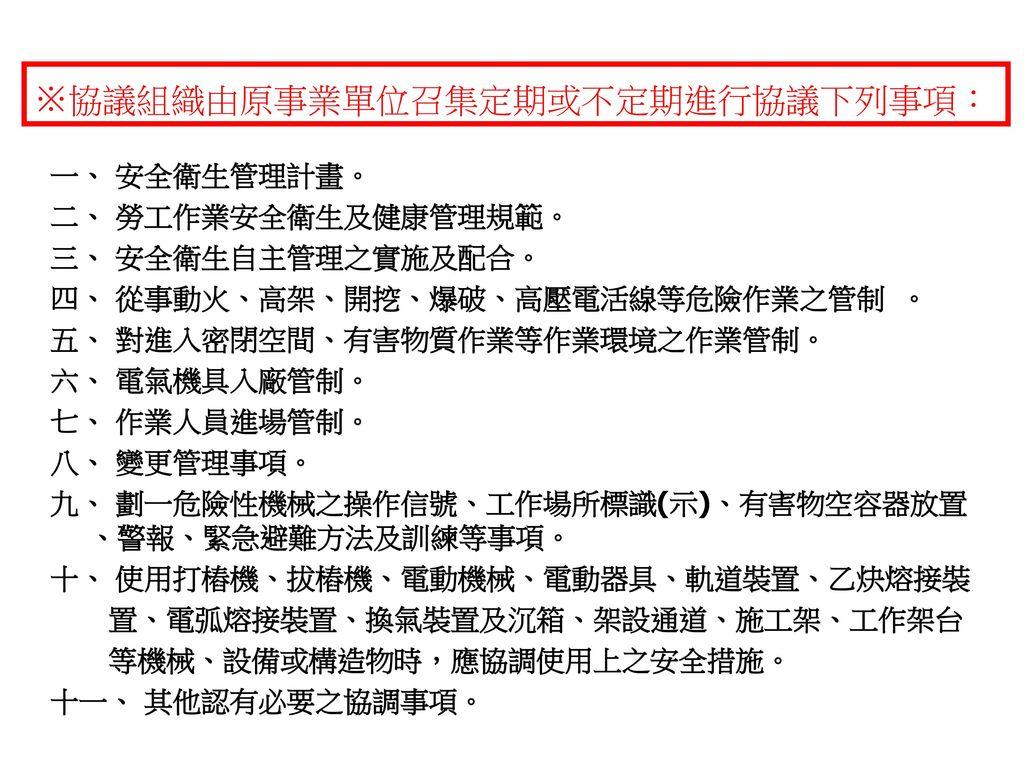 ※協議組織由原事業單位召集定期或不定期進行協議下列事項: