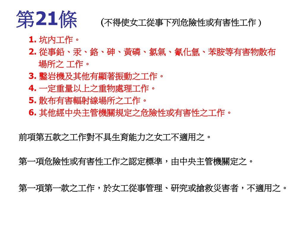 第21條 (不得使女工從事下列危險性或有害性工作 )