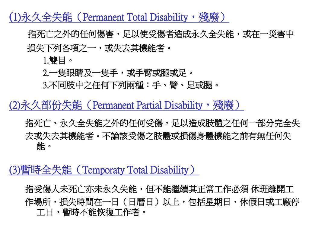 (1)永久全失能(Permanent Total Disability,殘廢)