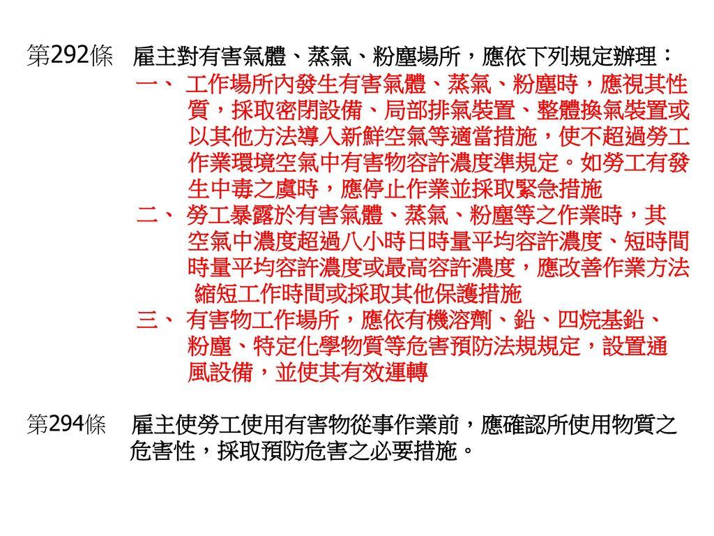 第292條 雇主對有害氣體、蒸氣、粉塵場所,應依下列規定辦理: