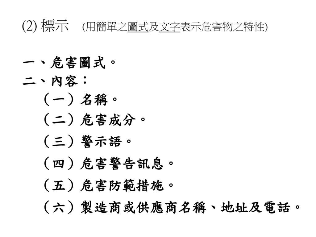 (2) 標示 (用簡單之圖式及文字表示危害物之特性)