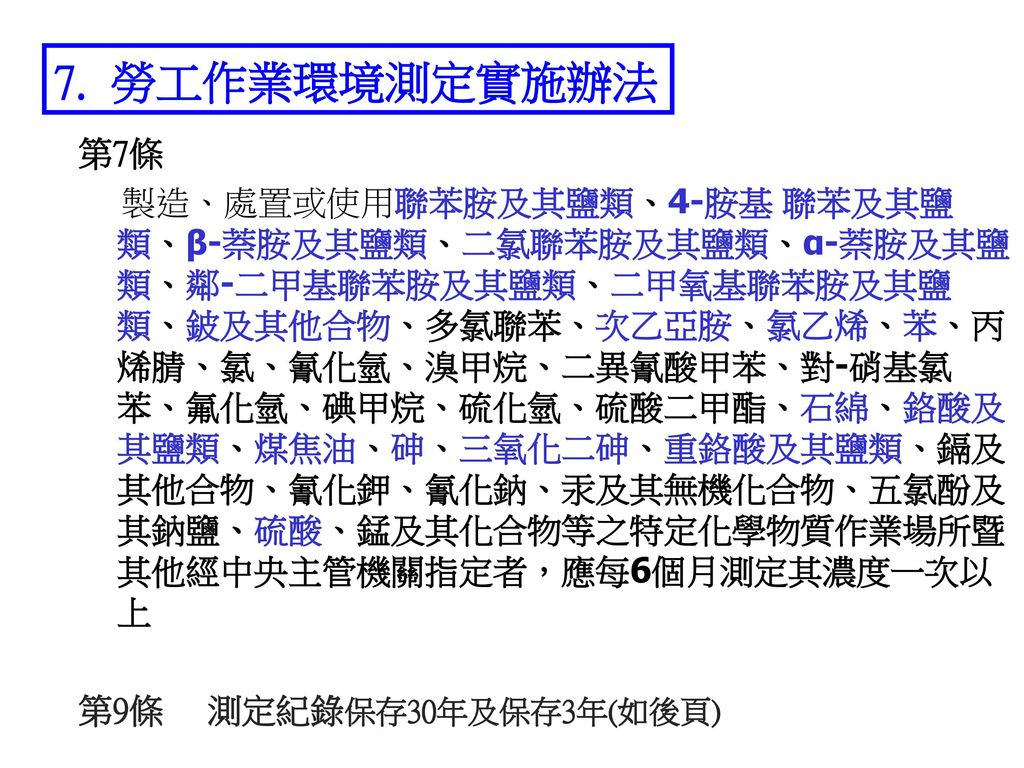 7. 勞工作業環境測定實施辦法 第7條.