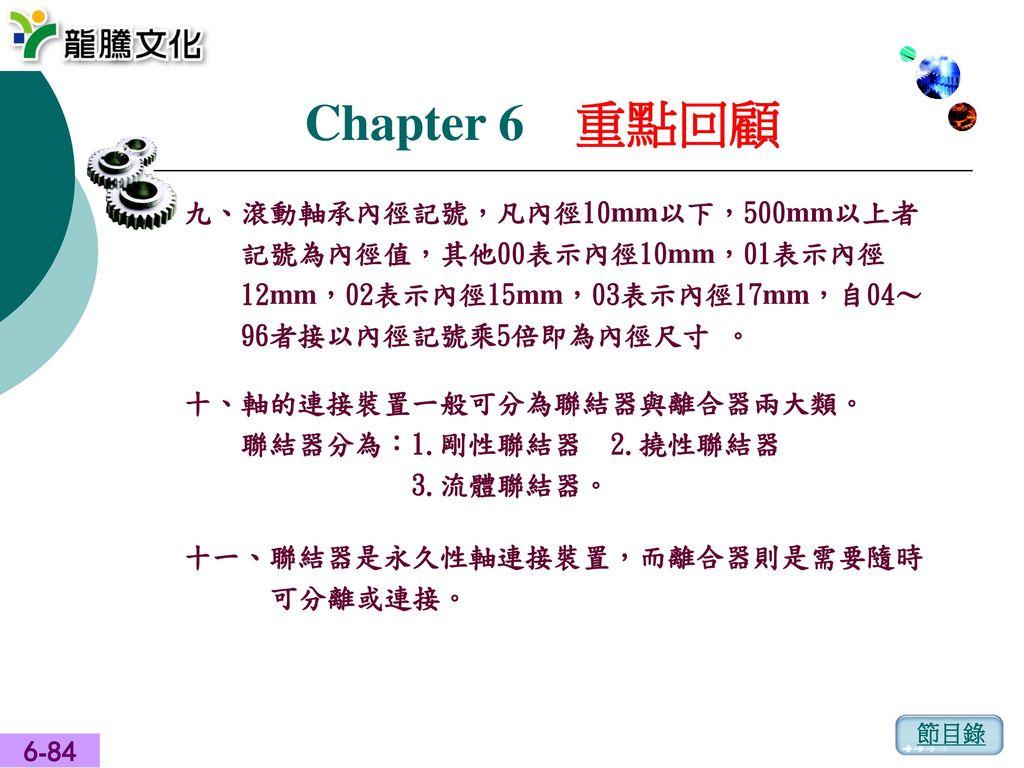 Chapter 6 重點回顧 九、滾動軸承內徑記號,凡內徑10mm以下,500mm以上者