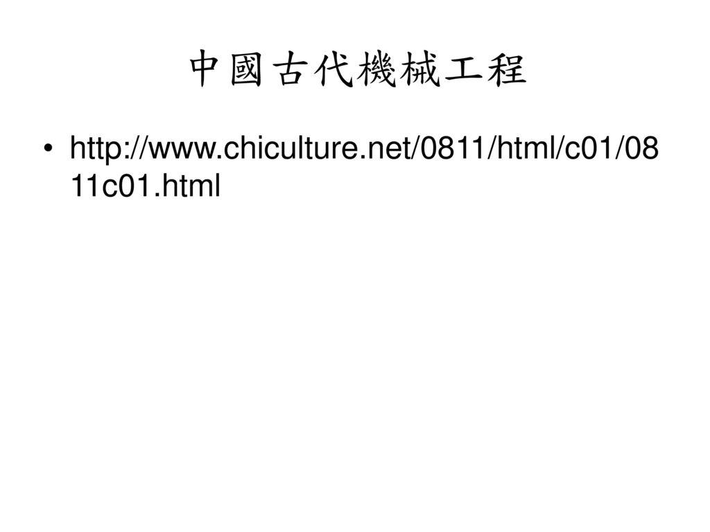 中國古代機械工程 http://www.chiculture.net/0811/html/c01/0811c01.html