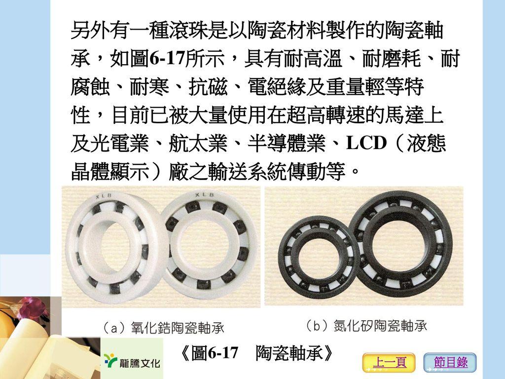 及光電業、航太業、半導體業、LCD(液態 晶體顯示)廠之輸送系統傳動等。
