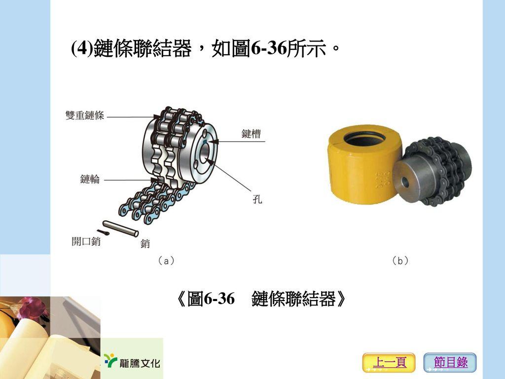 (4)鏈條聯結器,如圖6-36所示。 《圖6-36 鏈條聯結器》 上一頁 節目錄
