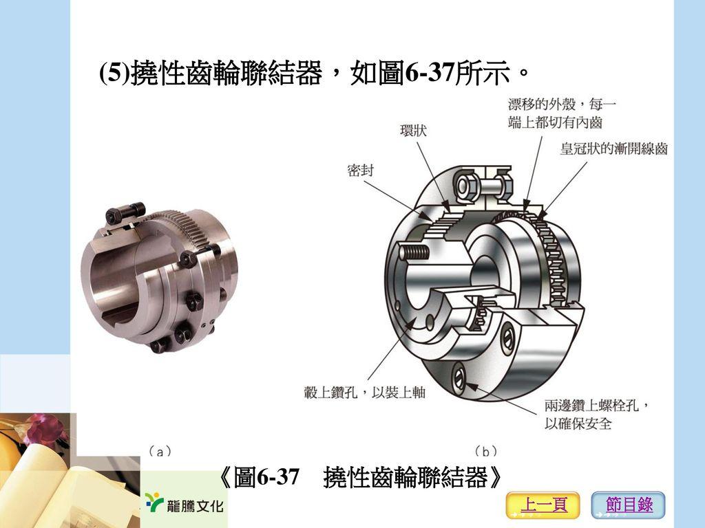 (5)撓性齒輪聯結器,如圖6-37所示。 《圖6-37 撓性齒輪聯結器》 上一頁 節目錄