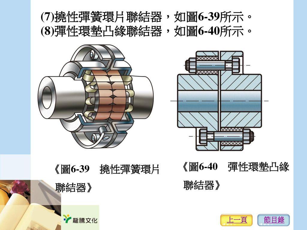 (7)撓性彈簧環片聯結器,如圖6-39所示。 (8)彈性環墊凸緣聯結器,如圖6-40所示。