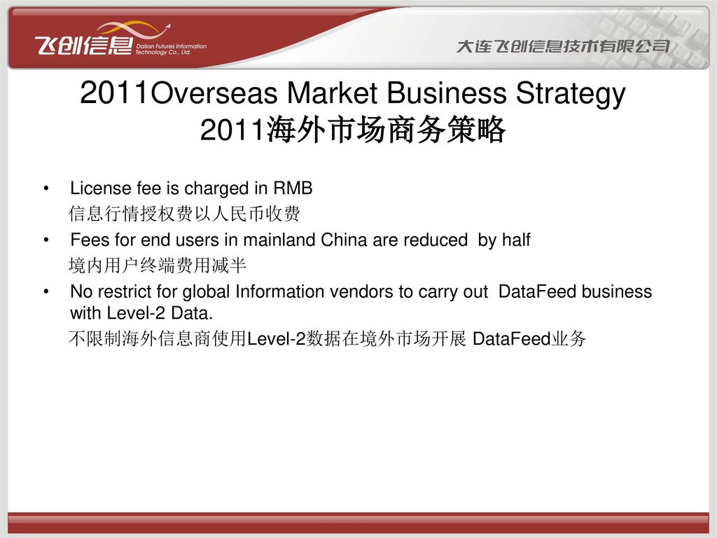 2011Overseas Market Business Strategy 2011海外市场商务策略