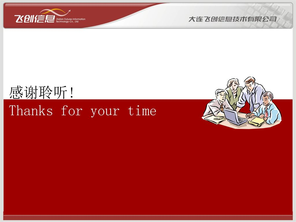 感谢聆听! Thanks for your time