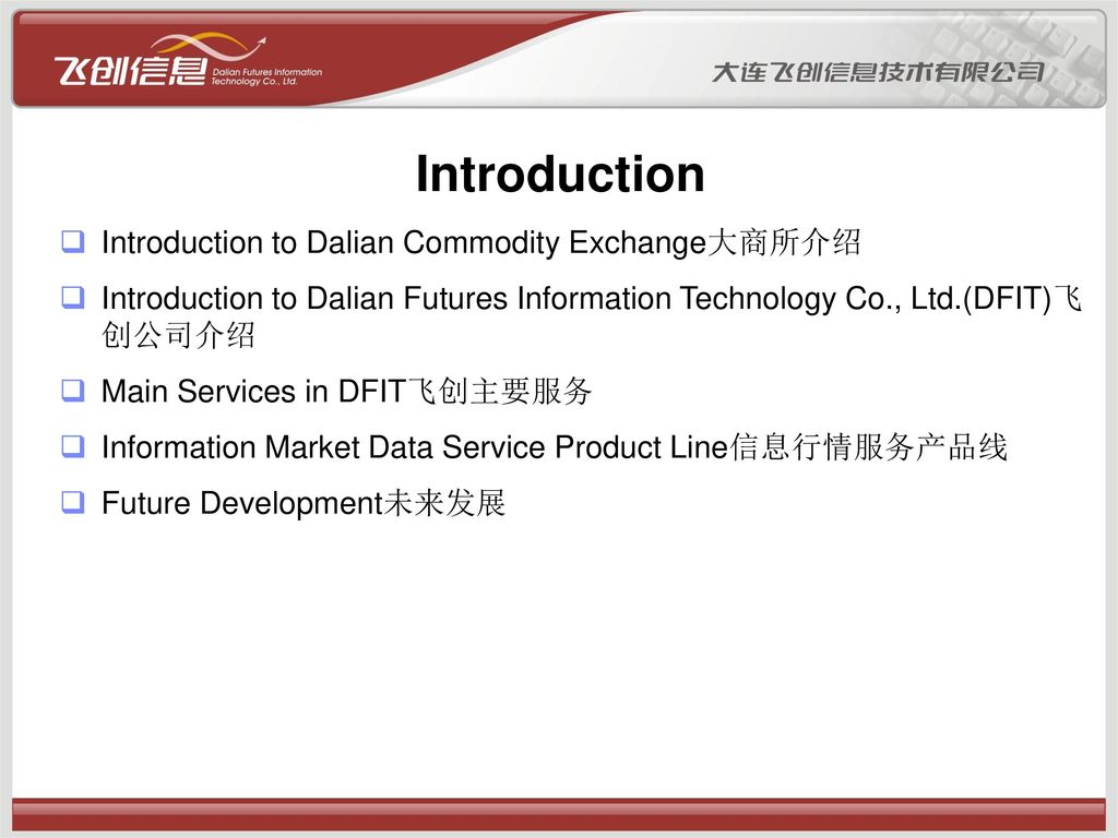 Introduction Introduction to Dalian Commodity Exchange大商所介绍