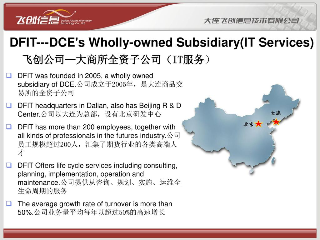 DFIT---DCE s Wholly-owned Subsidiary(IT Services)