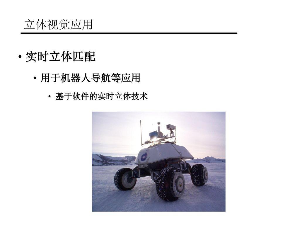 立体视觉应用 实时立体匹配 用于机器人导航等应用 基于软件的实时立体技术