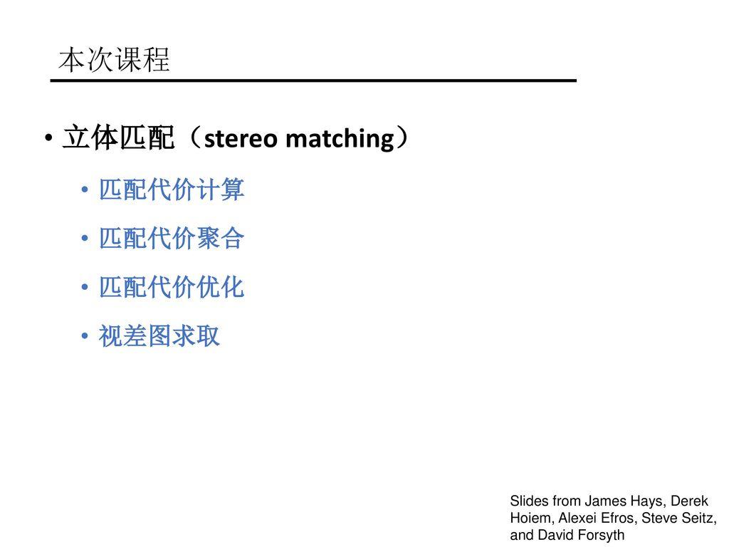 立体匹配(stereo matching)