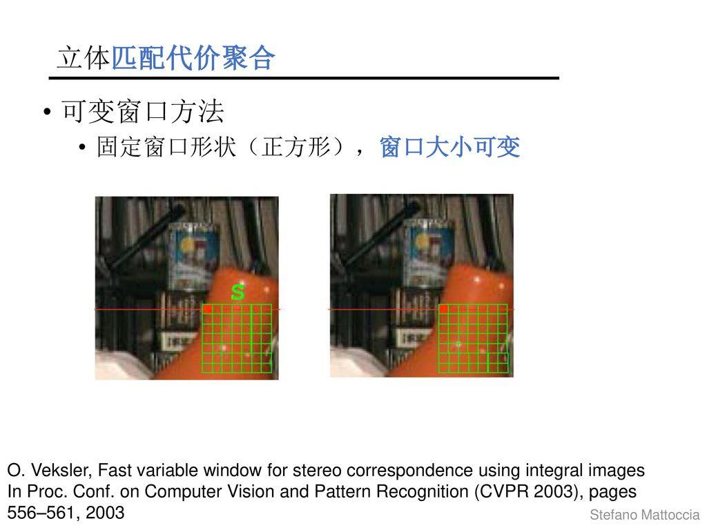 立体匹配代价聚合 可变窗口方法 固定窗口形状(正方形),窗口大小可变