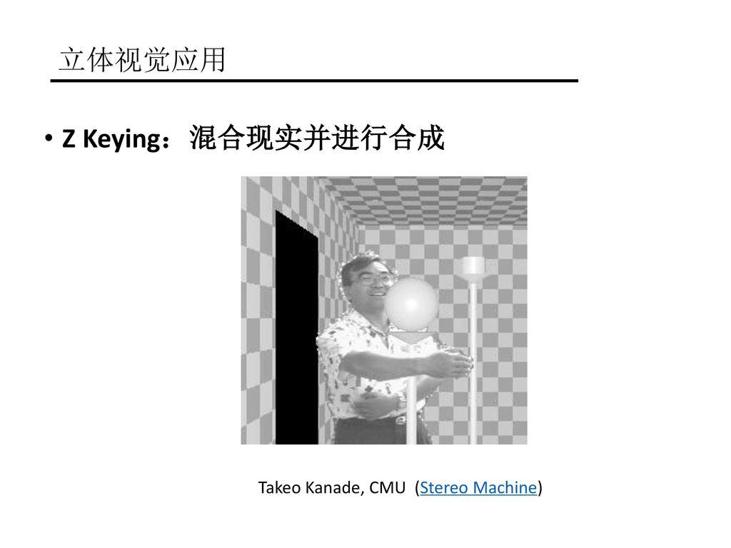 立体视觉应用 Z Keying:混合现实并进行合成 Takeo Kanade, CMU (Stereo Machine)