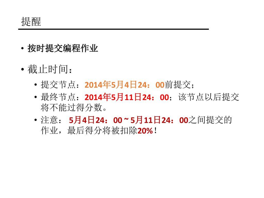 提醒 截止时间: 按时提交编程作业 提交节点:2014年5月4日24:00前提交;