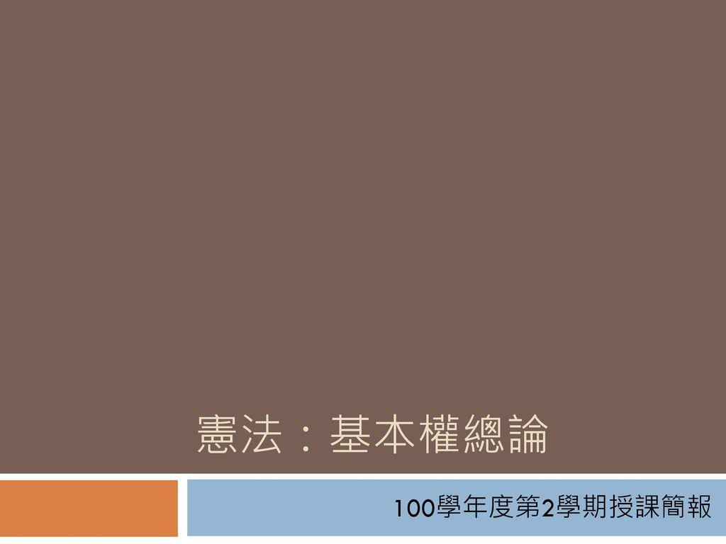 憲法:基本權總論 100學年度第2學期授課簡報