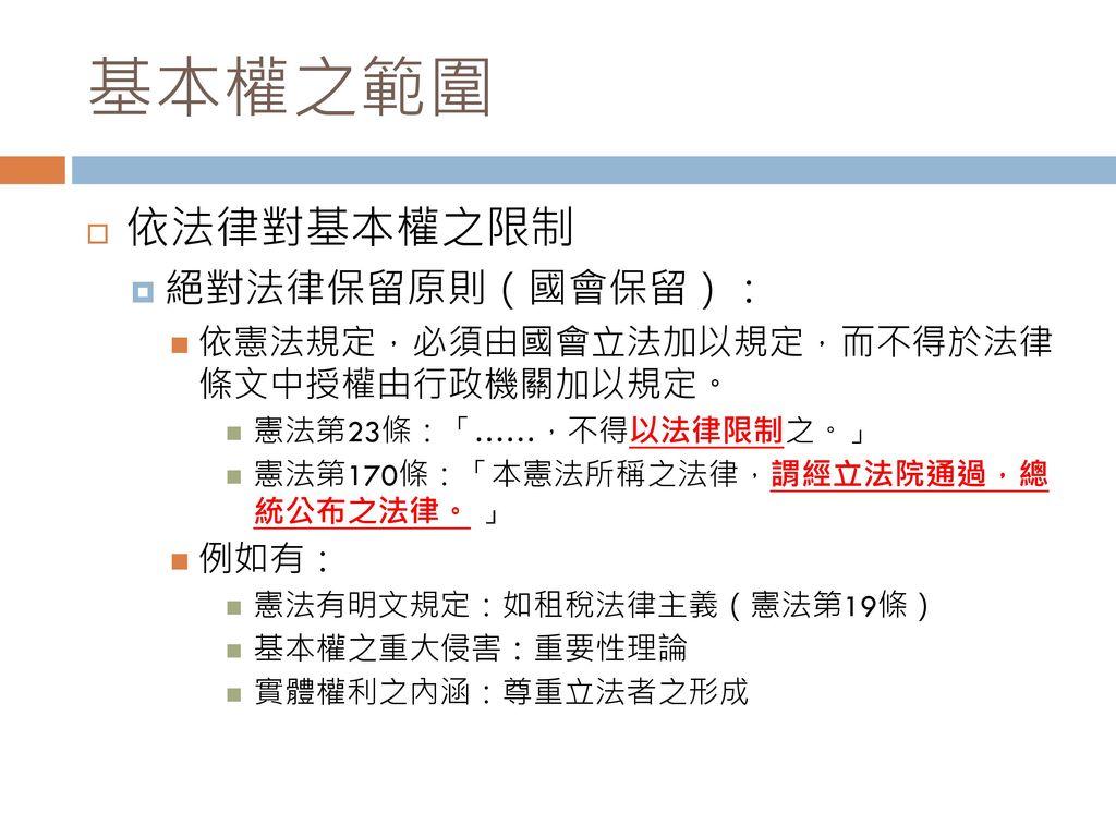 基本權之範圍 依法律對基本權之限制 絕對法律保留原則(國會保留):