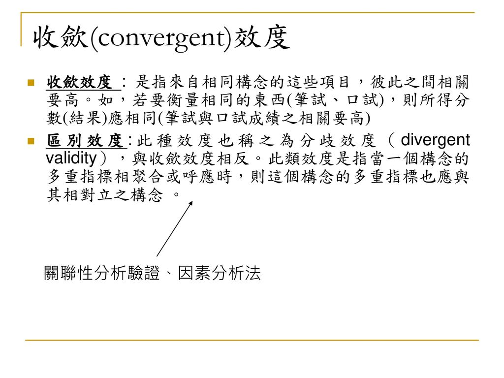 convergent and divergent validity pdf