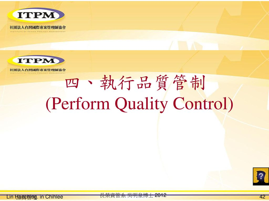 (Perform Quality Control)