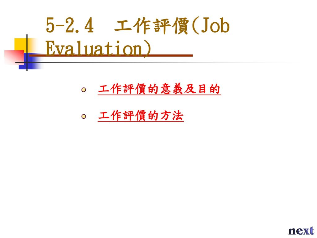 5-2.4 工作評價(Job Evaluation)
