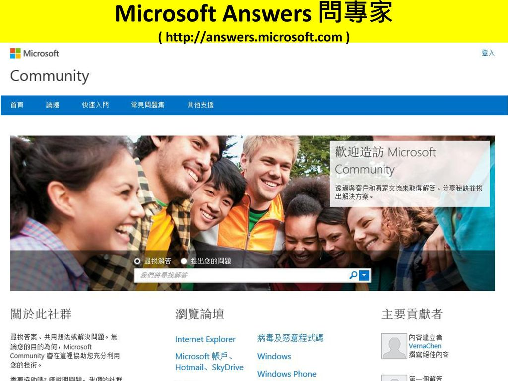 Microsoft Answers 問專家 (   )