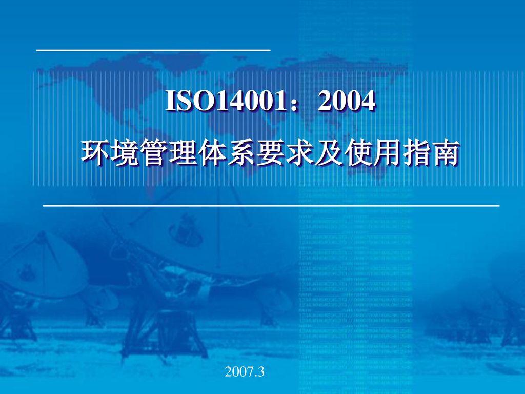 ISO14001:2004 环境管理体系要求及使用指南 2007.3