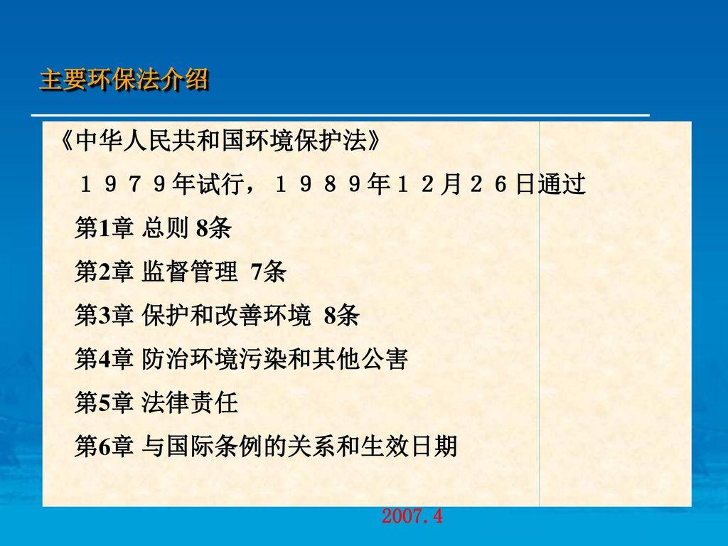 主要环保法介绍 《中华人民共和国环境保护法》 1979年试行,1989年12月26日通过. 第1章 总则 8条. 第2章 监督管理 7条. 第3章 保护和改善环境 8条. 第4章 防治环境污染和其他公害.