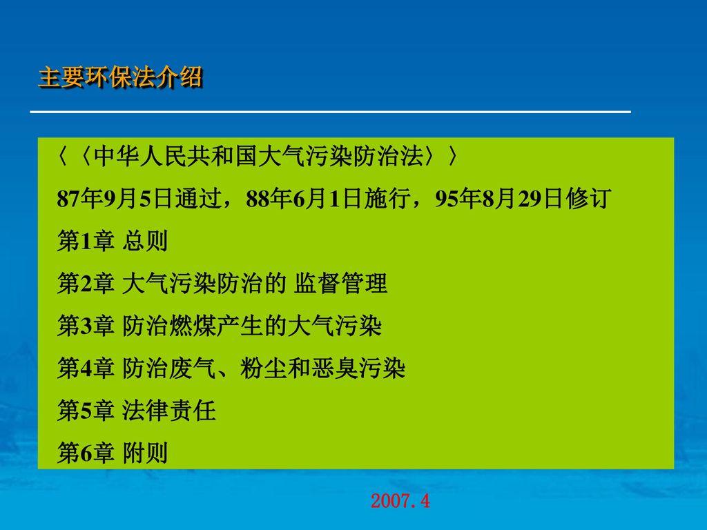 主要环保法介绍 〈〈中华人民共和国大气污染防治法〉〉 87年9月5日通过,88年6月1日施行,95年8月29日修订. 第1章 总则. 第2章 大气污染防治的 监督管理. 第3章 防治燃煤产生的大气污染.