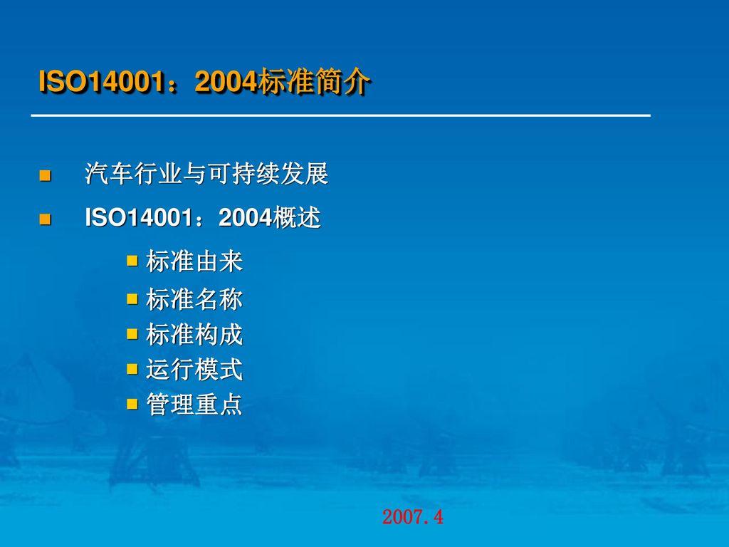 ISO14001:2004标准简介 汽车行业与可持续发展 ISO14001:2004概述  标准由来  标准名称  标准构成