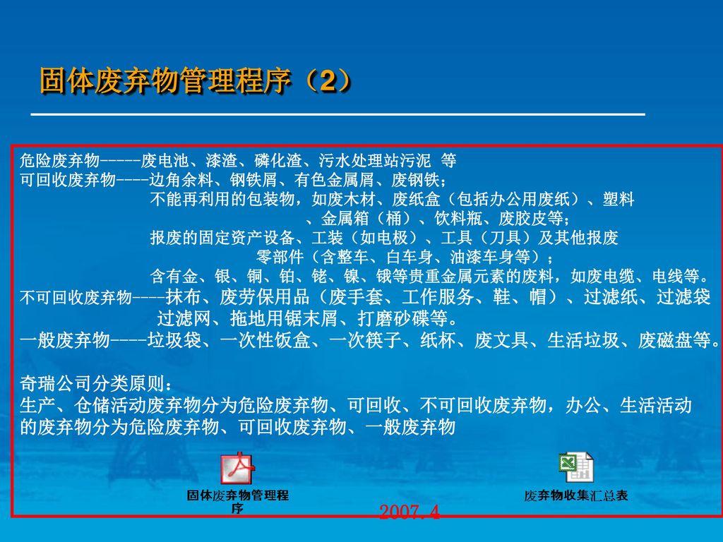 固体废弃物管理程序(2) 过滤网、拖地用锯末屑、打磨砂碟等。