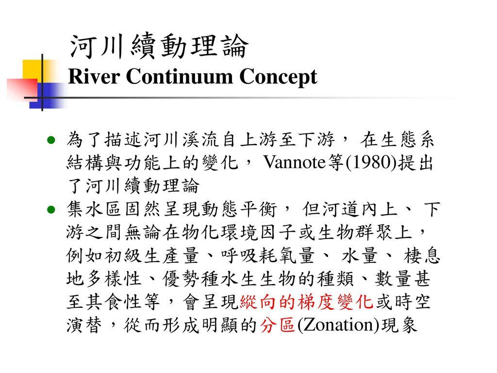河川續動理論 River Continuum Concept