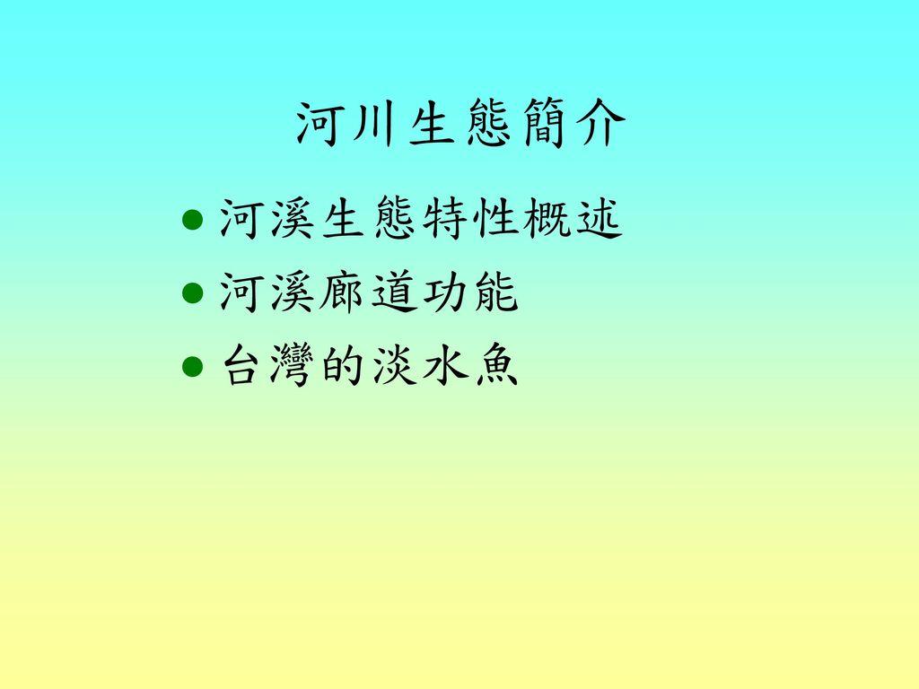 河川生態簡介 河溪生態特性概述 河溪廊道功能 台灣的淡水魚