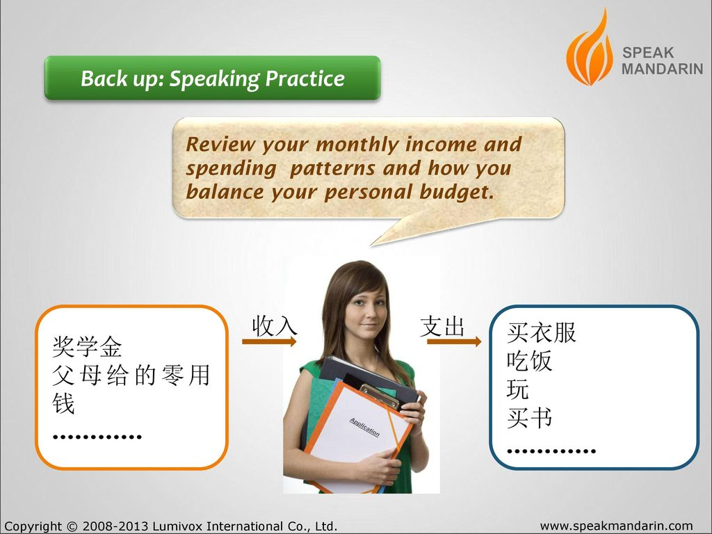 Back up: Speaking Practice