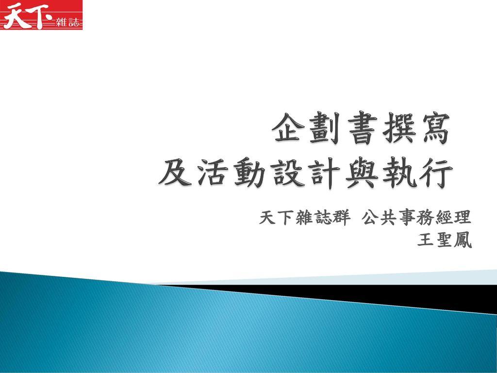 企劃書撰寫 及活動設計與執行 天下雜誌群 公共事務經理 王聖鳳