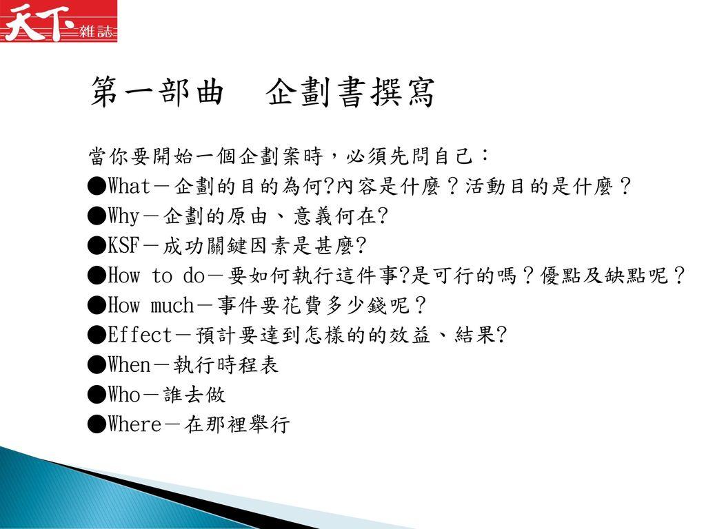 任務: 2011年、第五度啟動 微笑台灣319鄉