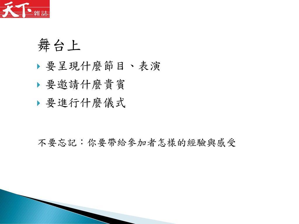 第二部曲 活動設計 活動名稱 舞台上 宣傳 舞台下 聯盟partner
