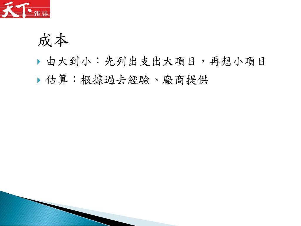 2010/1/18(一)全球與亞洲經濟的預測與展望 Global and Asian Economy
