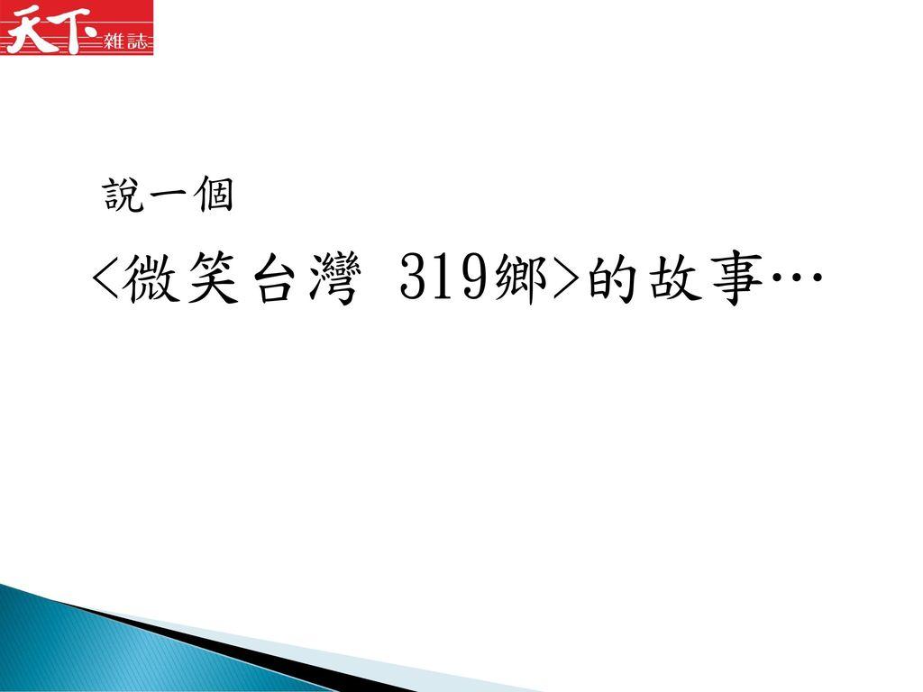 說一個 <微笑台灣 319鄉>的故事…