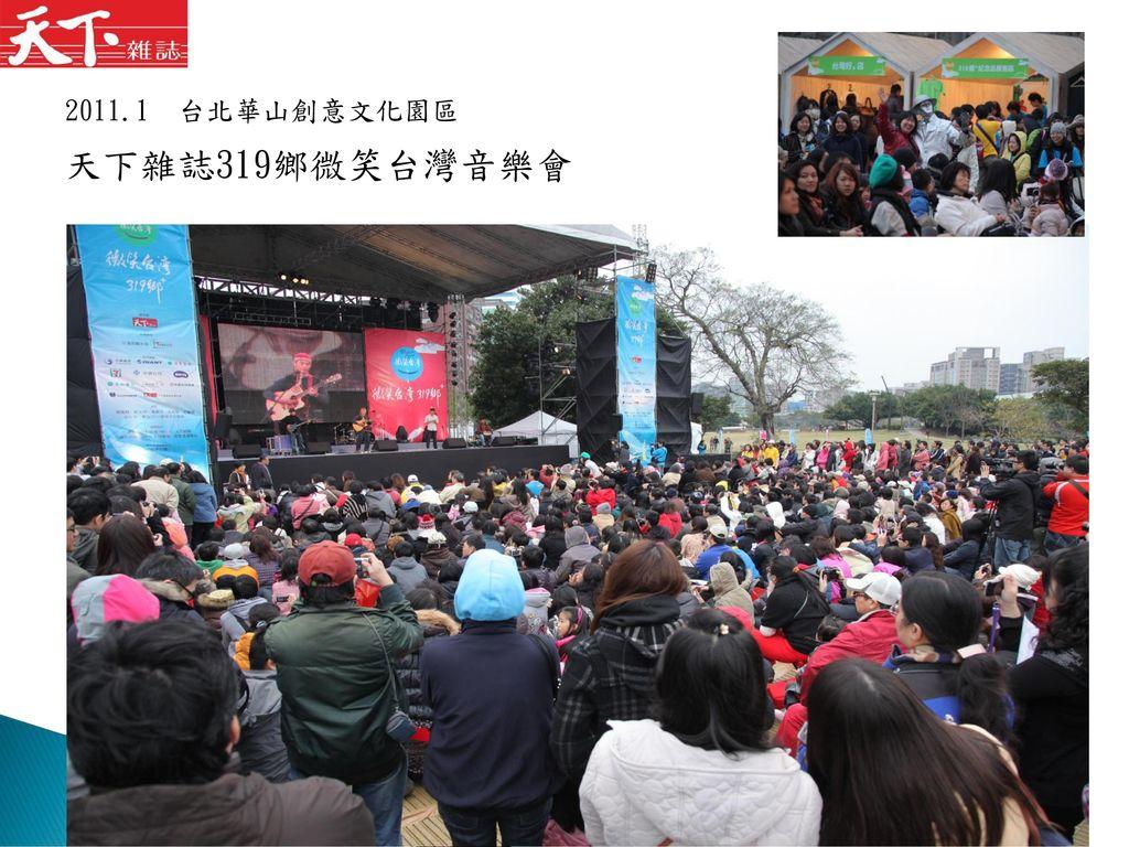 2011.1 台北華山創意文化園區 天下雜誌319鄉微笑台灣音樂會