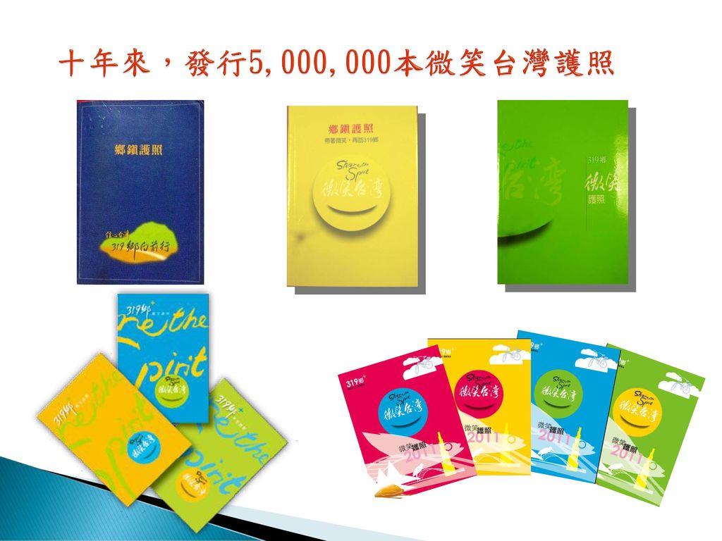 十年來,發行5,000,000本微笑台灣護照