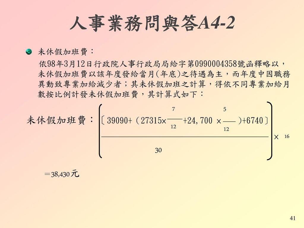 人事業務問與答A4-2 未休假加班費︰〔39090+(27315× +24,700 × )+6740〕 30 未休假加班費︰