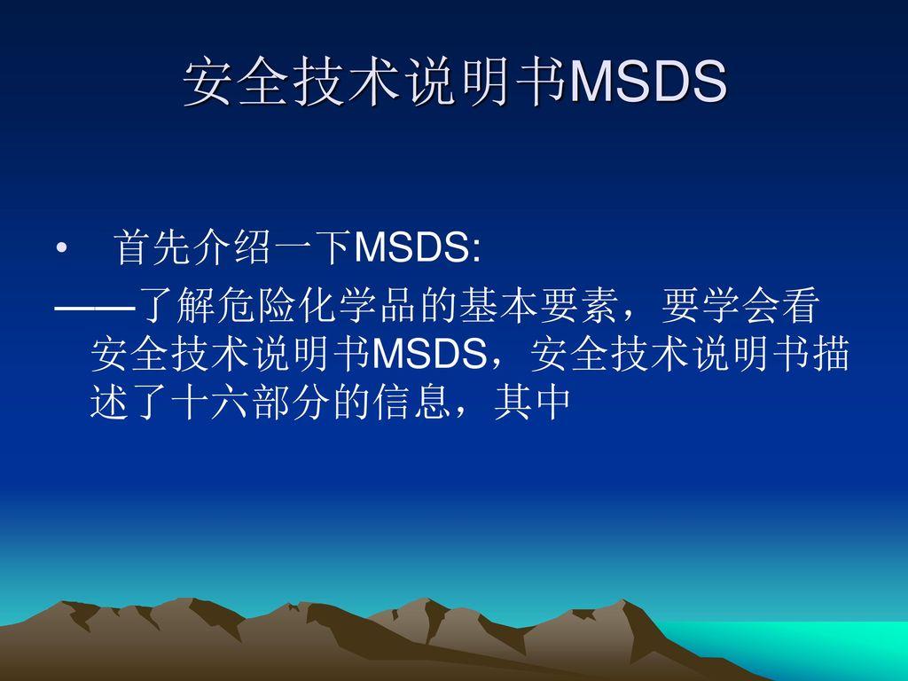 安全技术说明书MSDS 首先介绍一下MSDS:
