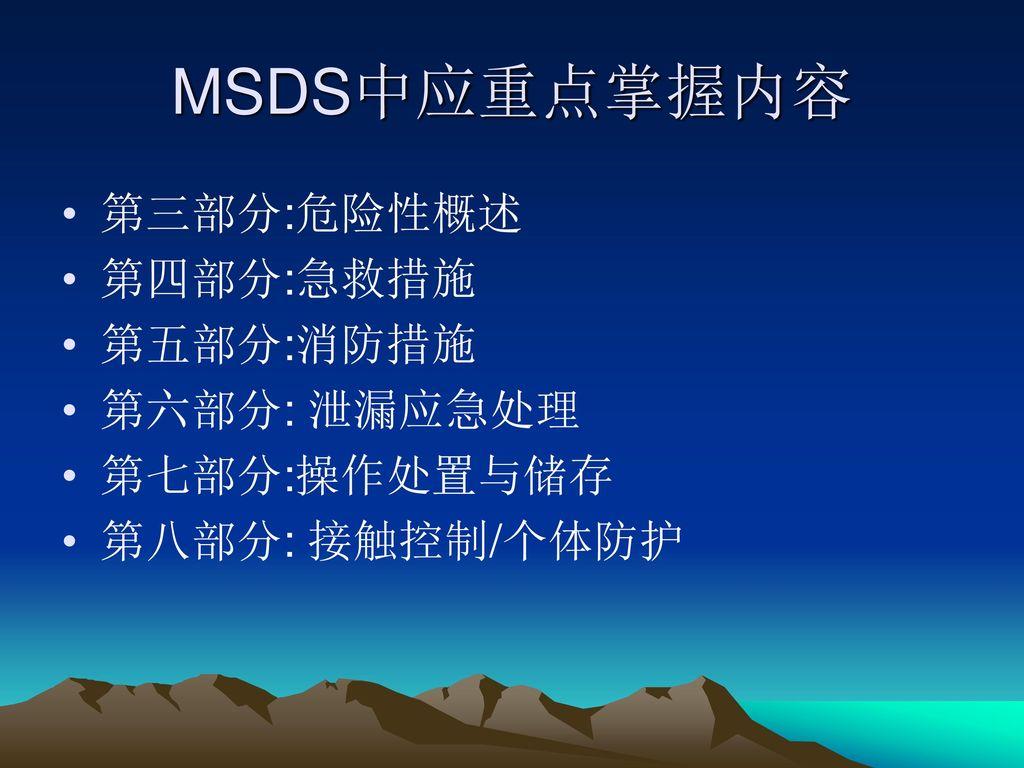 MSDS中应重点掌握内容 第三部分:危险性概述 第四部分:急救措施 第五部分:消防措施 第六部分: 泄漏应急处理 第七部分:操作处置与储存
