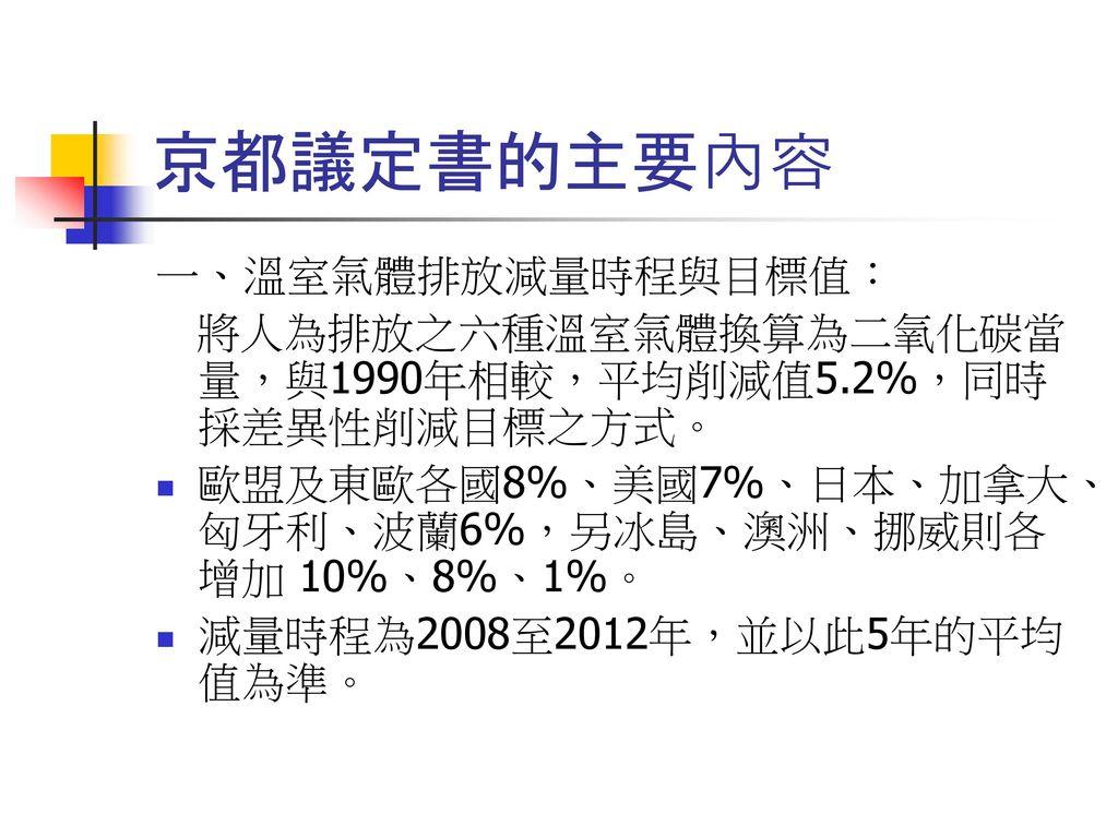 京都議定書的主要內容 一、溫室氣體排放減量時程與目標值: